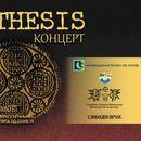 """Јубилеен концерт на """"Синтезис"""" на 23-ти септември на плоштад """"Мајка Тереза"""""""