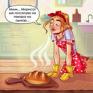 10 Илустрации докажуваат дека вистинските задоволства во животот се бесплатни