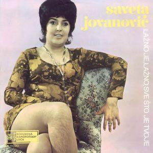 22 Чудни и смешни омоти на музички албуми од Југославија