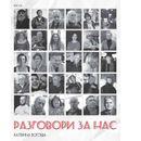 """Промоција на книгата """"Разговори  за нас"""" од Катерина Богоева"""
