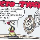 Пусто турско