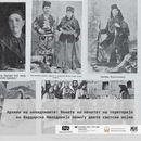 """Промоција на """"Архиви на невидливите: Жените од македонското минато во печатот помеѓу двете светски војни"""""""