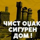 Град Скопје со нов повик за субвенции од 1.000 денари за чистење оџаци