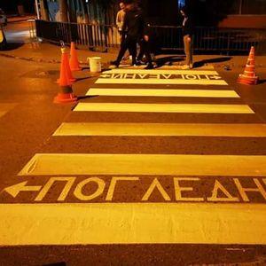 И Велес доби нови пешачки премини за побезбеден сообраќај