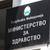 Министерство за здравство со асистенција на МВР ќе прави анкети на семејството каде имаше починат со ковид-19 кој не бил закопан по протокол