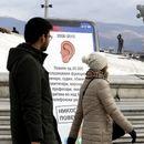 """""""НИКОГАШ ПОВЕЌЕ"""": Герила акција против прислушувањето во Скопје"""