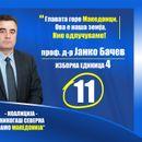 Бачев: Претседател на државата и Претседател на Собранието мора да ги водат православен и Македонец