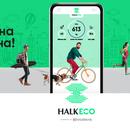 Халкбанк со ваучери за спортска опрема од 5.000 и 3.000 денари за редовните корисници на апликацијата HalkEco