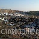 Во Визбегово една депонија се чисти, друга се создава