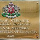 Се конституираше новото бугарско народно собрание