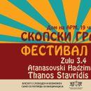 Второто издание на Скопскиот градски фестивал ќе се одржи во Домот на АРМ