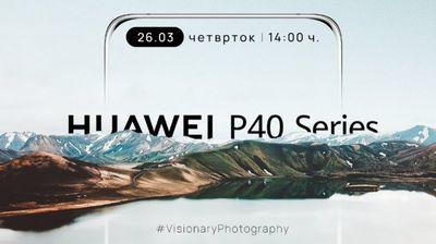 Huawei денеска ја претставува својата P40 серија – гледајте го претставувањето во живо