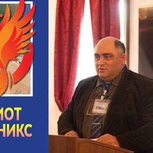 """Промовирана книгата """"Балканскиот етнички феникс"""" од Рубин Земон"""