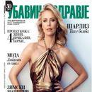 """Нов број на """"Убавина и здравје"""" – Јануари и февруари се месеци на љубовта!"""