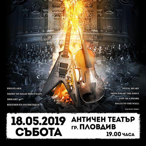 ACCEPT с оркестър в Античния театър в Пловдив на 18 май!