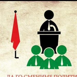 Обраќање на претседателот на МОРО - Работничка партија Горан Зафировски