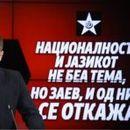 (ВИДЕО) Арсовски: Националноста и јазикот не беа тема, но Заев и од нив се откажа