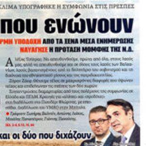Грчкиот печат за потпишувањето на Договорот во Преспа