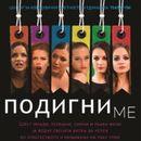"""Премиера на """"Подигни ме"""" на театарот Пи во Радовиш"""