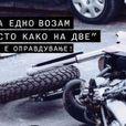 Без изговори! Правилата во сообраќајот важат и за мотоциклистите
