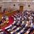 ГРЧКИ ПАРЛАМЕНТ: Ратификацијата на договорот за Северна се очекува до петок