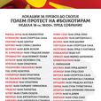 ВЕЧЕРВА  ГОЛЕМ СЕНАРОДЕН  ПРОТЕ СТ: Македонија на нозе против уставните измени против промена на името