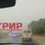 Пред Охрид се судрија три возила (ФОТО)