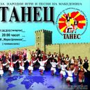 """Концерт на  """"Танец"""" во Прилеп"""