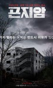 Gonjiam : Haunted Asylum streaming vf
