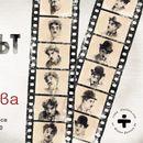 Млада художничка провокира със сцени от филми на Чаплин
