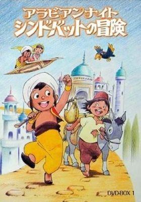 Arabian Nights: Sindbad no Bouken (TV)Thumbnail 4