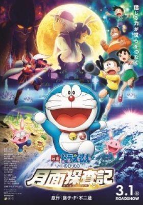 Doraemon Movie 39: Nobita no Getsumen TansakiThumbnail 3