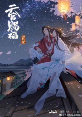 Tian Guan Ci Fu SpecialThumbnail 3