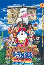 映画ドラえもん のび太の南海大冒険 (1998)