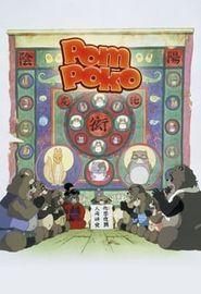 Pompoko (1994)