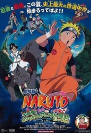 Naruto Film 3: Mission spéciale au Pays de la Lune (2006)