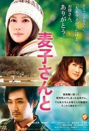 麦子さんと (2013)