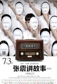 张震讲故事之鬼迷心窍 (2015)