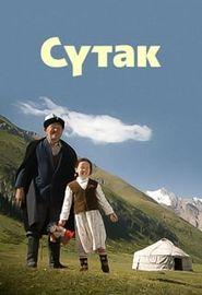 Сутак (2015)