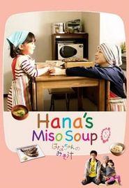 はなちゃんのみそ汁 (2015)
