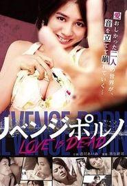 リベンジポルノ LOVE IS DEAD (2015)