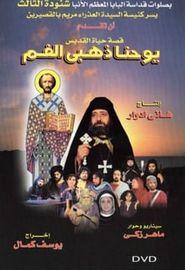 سيرة حياة القديس يوحنا ذهبى الفم (2005)
