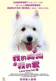 我的狗狗我的愛 (2012)