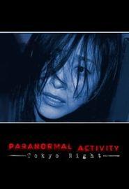 Paranormal Activity : Tokyo Night (2010)