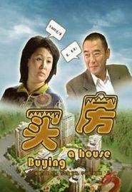 买房 (2006)