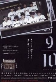9/10 ジュウブンノキュウ (2006)