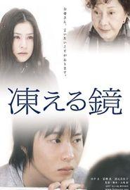 凍える鏡 (2008)