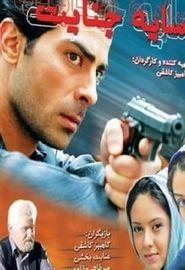 سایه جنایت (2008)