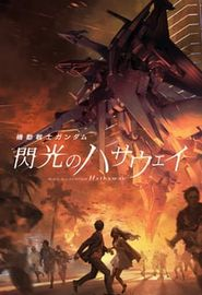 Mobile Suit Gundam : L'éclat de Hathaway (2021)