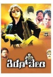 Kannadada Kiran Bedi (2009)